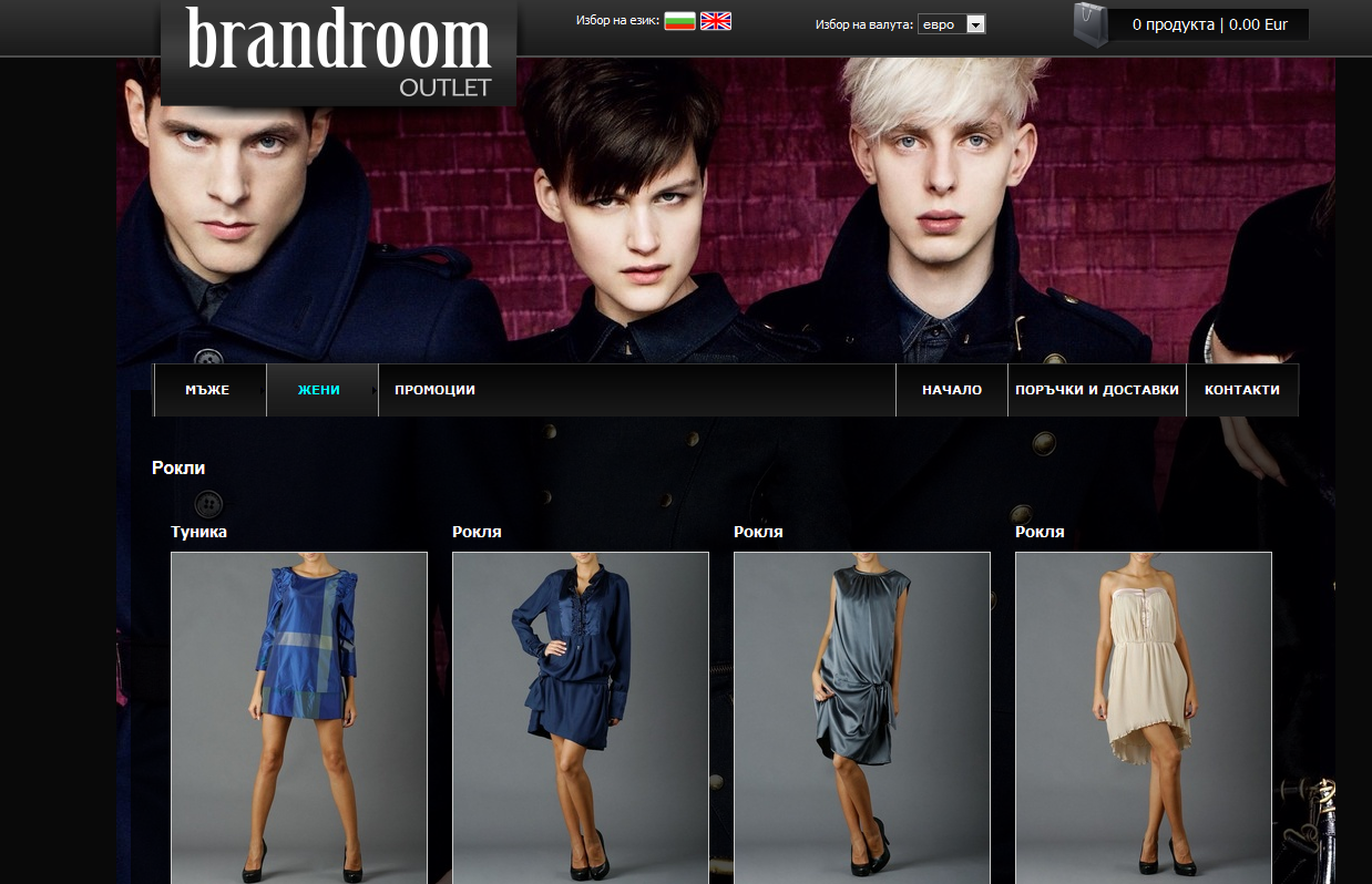 Brandroom outlet