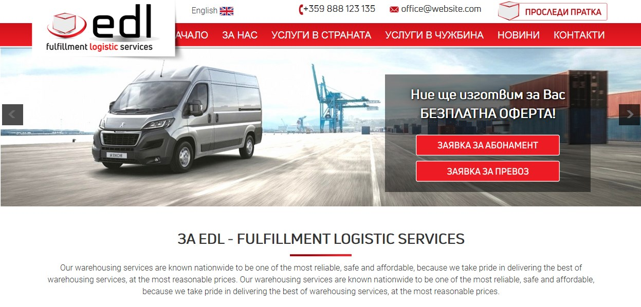 EDL - fulfillment logistic services
